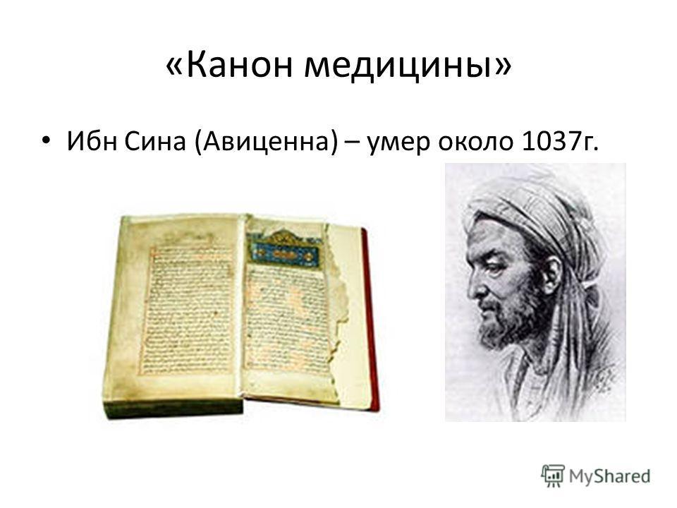 «Канон медицины» Ибн Сина (Авиценна) – умер около 1037г.
