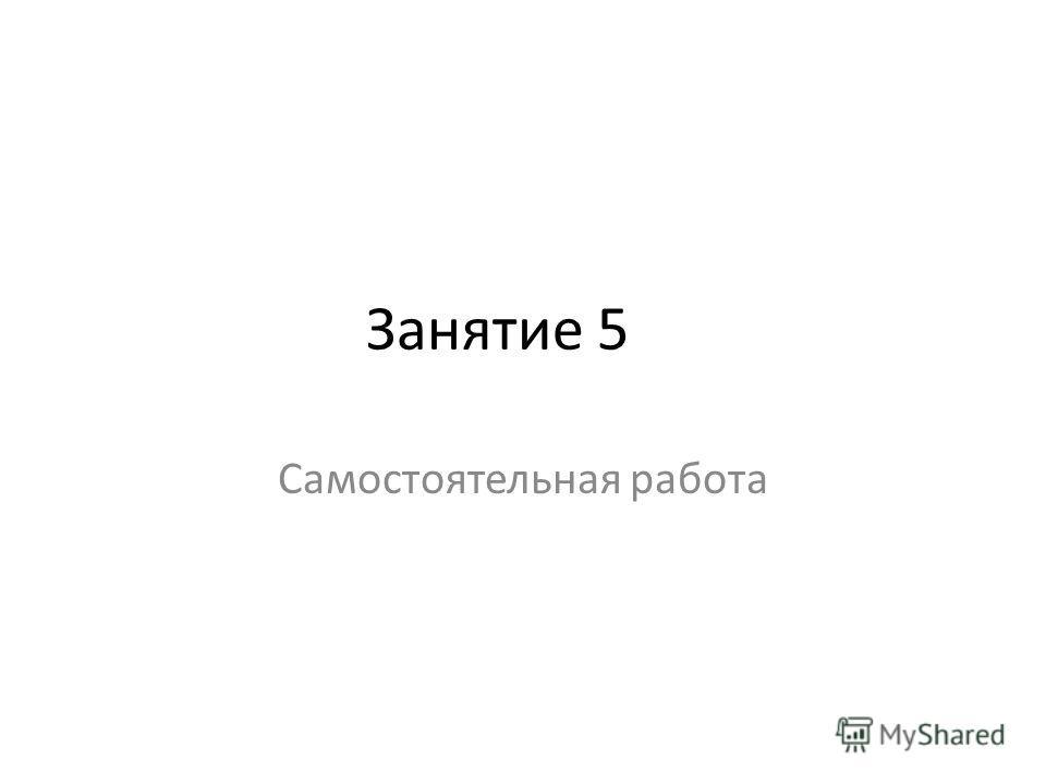 Занятие 5 Самостоятельная работа