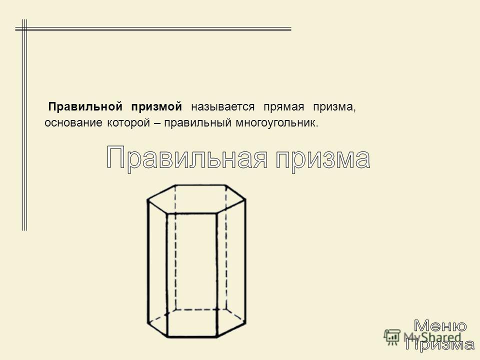 Правильной призмой называется прямая призма, основание которой – правильный многоугольник.