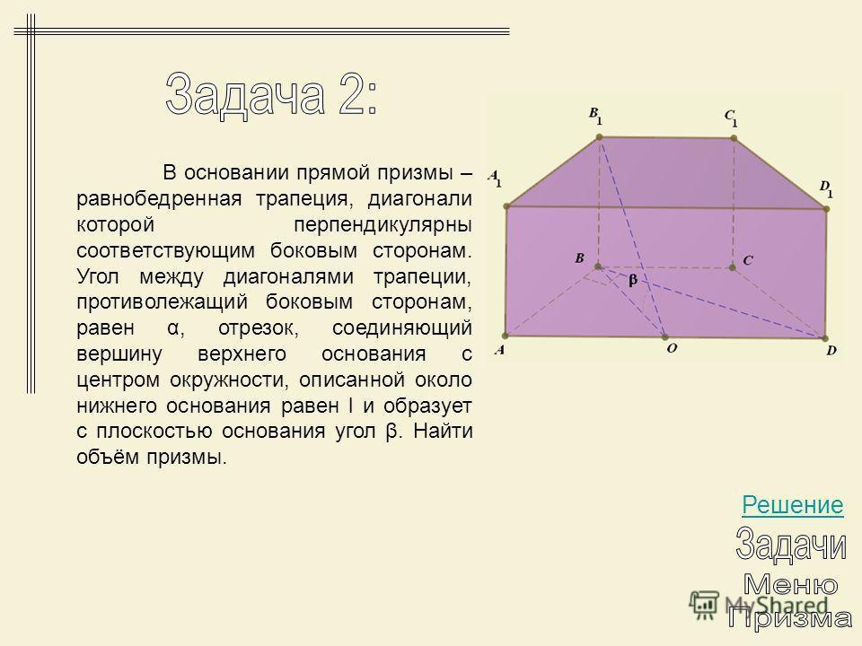 В основании прямой призмы – равнобедренная трапеция, диагонали которой перпендикулярны соответствующим боковым сторонам. Угол между диагоналями трапеции, противолежащий боковым сторонам, равен α, отрезок, соединяющий вершину верхнего основания с цент