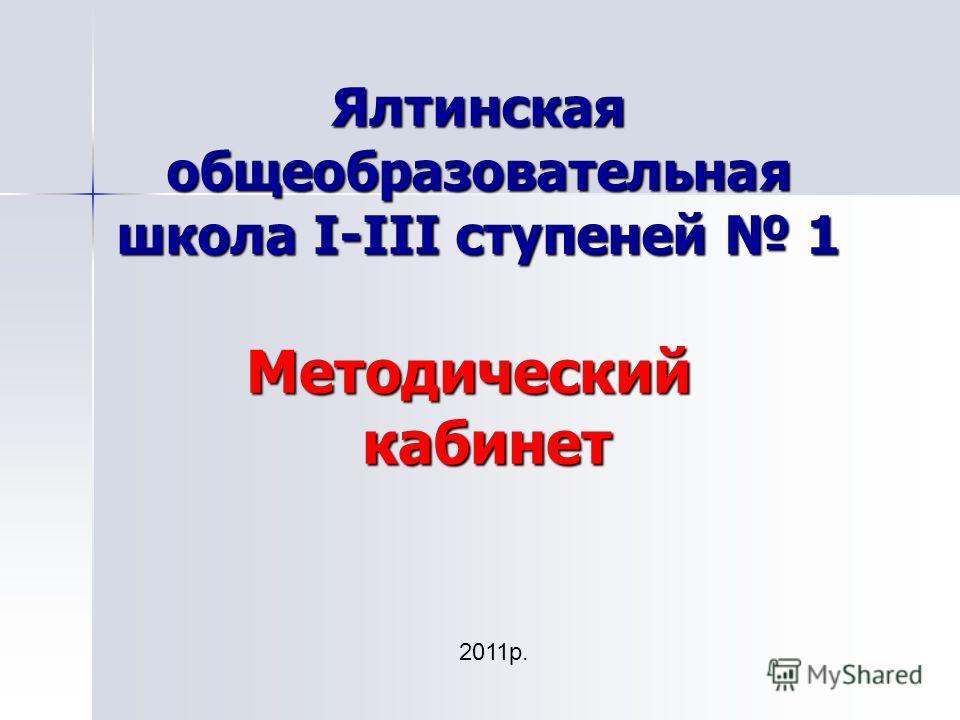 Ялтинская общеобразовательная школа I-III ступеней 1 Методический кабинет 2011р.