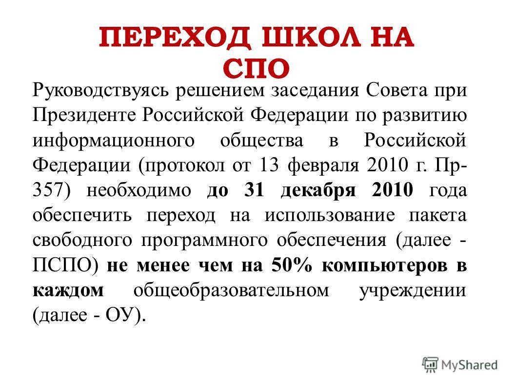 Руководствуясь решением заседания Совета при Президенте Российской Федерации по развитию информационного общества в Российской Федерации (протокол от 13 февраля 2010 г. Пр- 357) необходимо до 31 декабря 2010 года обеспечить переход на использование п