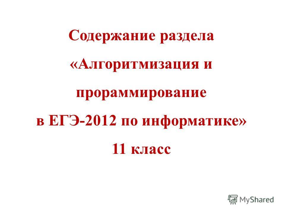 Содержание раздела «Алгоритмизация и прораммирование в ЕГЭ-2012 по информатике» 11 класс