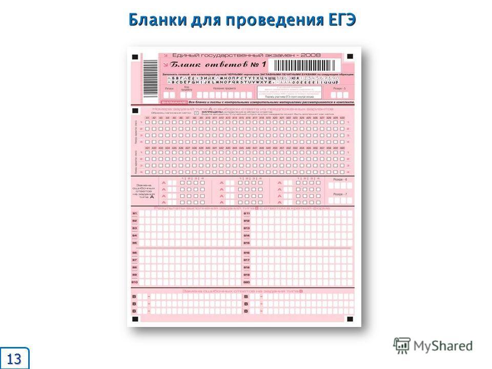 Бланки для проведения ЕГЭ 13