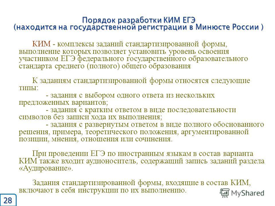 Порядок разработки КИМ ЕГЭ (находится на государственной регистрации в Минюсте России ) КИМ - комплексы заданий стандартизированной формы, выполнение которых позволяет установить уровень освоения участником ЕГЭ федерального государственного образоват