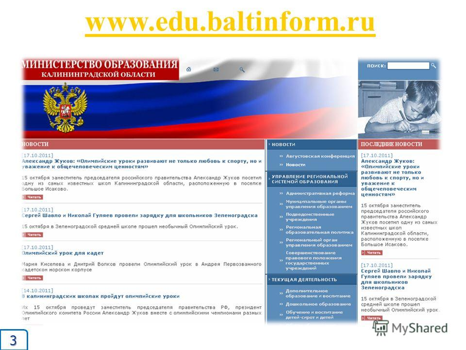 www.edu.baltinform.ru3