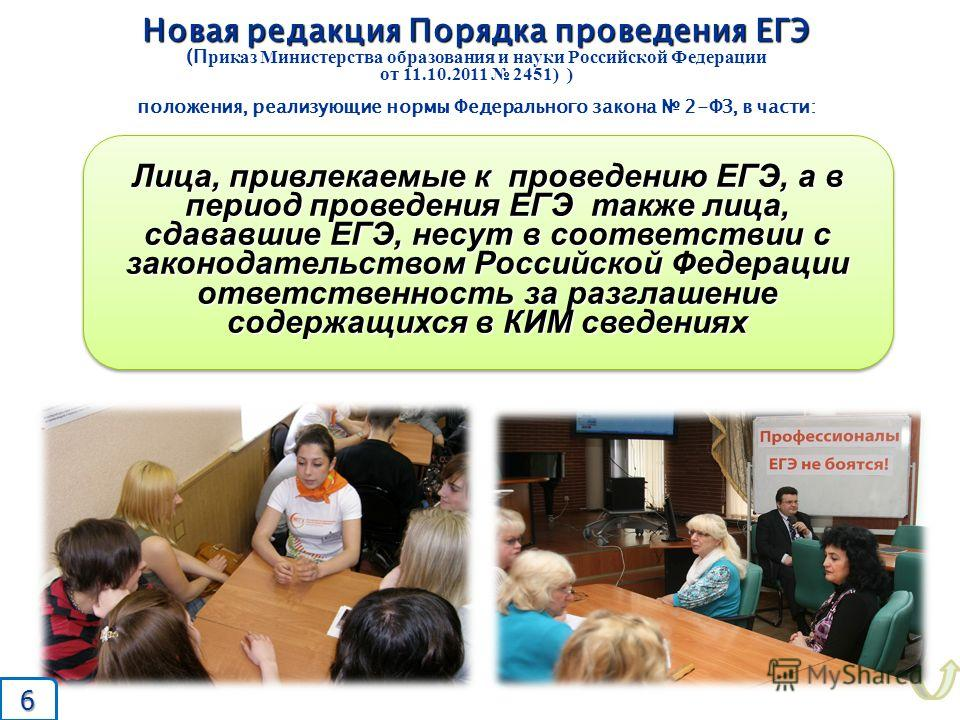 6 Лица, привлекаемые к проведению ЕГЭ, а в период проведения ЕГЭ также лица, сдававшие ЕГЭ, несут в соответствии с законодательством Российской Федерации ответственность за разглашение содержащихся в КИМ сведениях Новая редакция Порядка проведения ЕГ