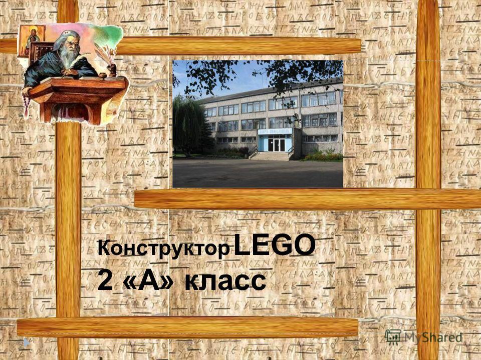 Конструктор LEGO 2 «А» класс