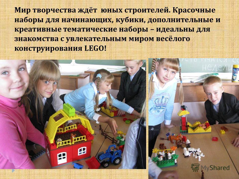 Мир творчества ждёт юных строителей. Красочные наборы для начинающих, кубики, дополнительные и креативные тематические наборы – идеальны для знакомства с увлекательным миром весёлого конструирования LEGO!