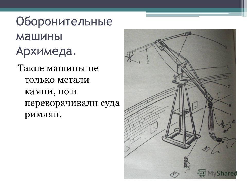Оборонительные машины Архимеда. Такие машины не только метали камни, но и переворачивали суда римлян.