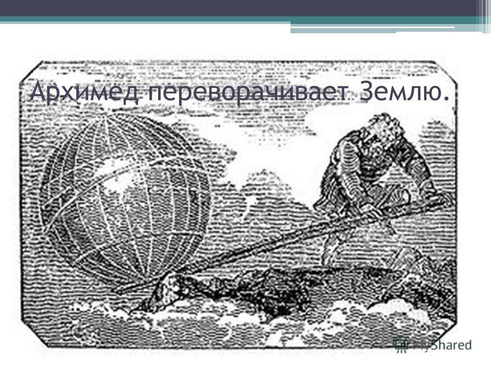 Архимед переворачивает Землю.
