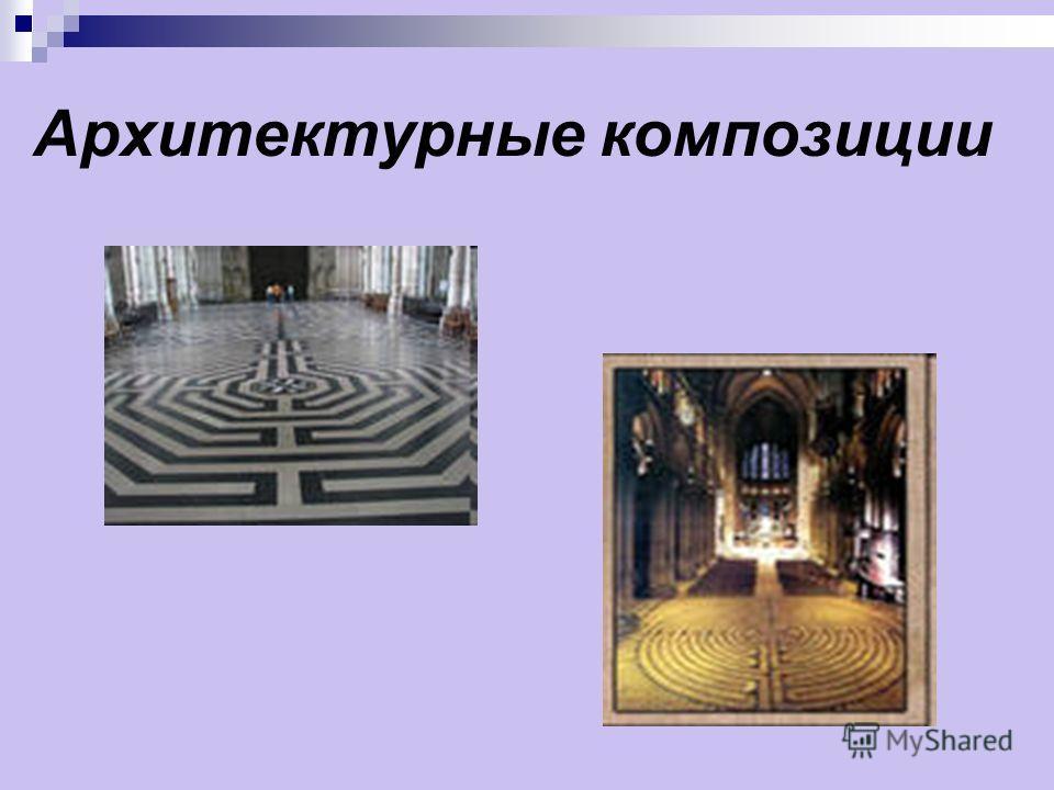 Архитектурные композиции