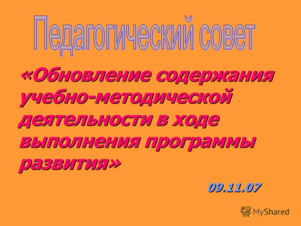 «Обновление содержания учебно-методической деятельности в ходе выполнения программы развития» 09.11.07