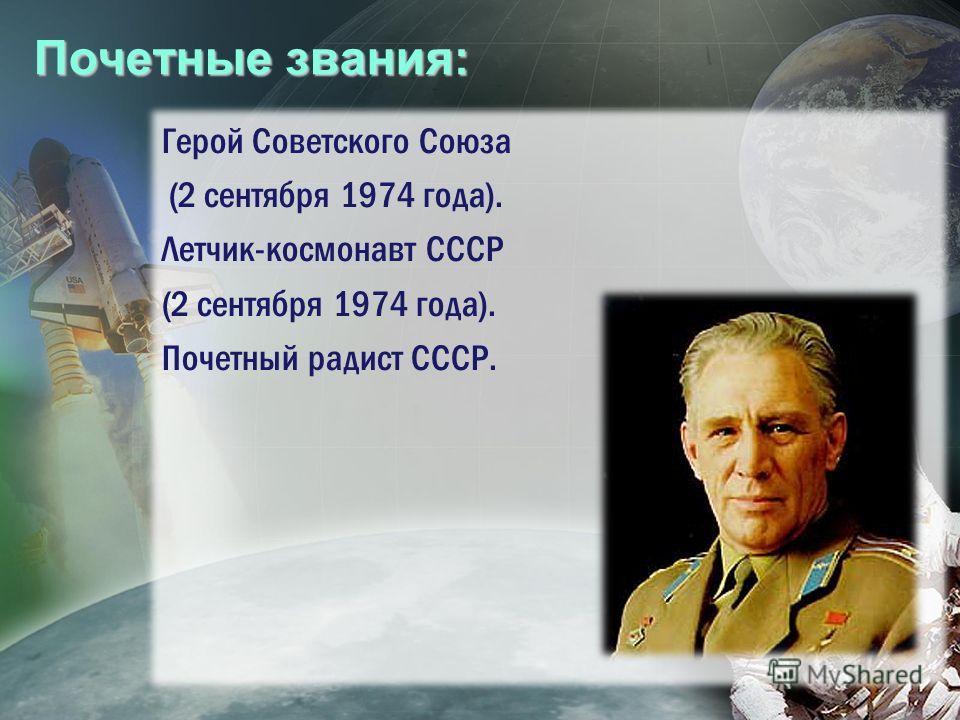Почетные звания: Герой Советского Союза (2 сентября 1974 года). Летчик-космонавт СССР (2 сентября 1974 года). Почетный радист СССР.