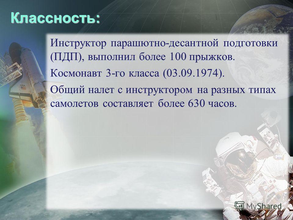 Классность: Инструктор парашютно-десантной подготовки (ПДП), выполнил более 100 прыжков. Космонавт 3-го класса (03.09.1974). Общий налет с инструктором на разных типах самолетов составляет более 630 часов.