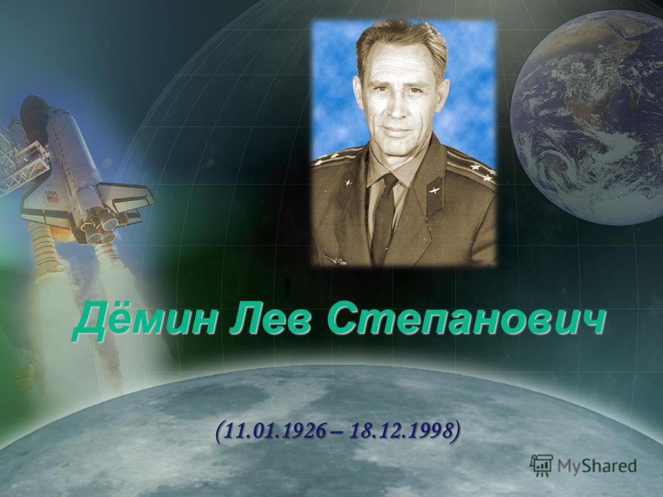 Дёмин Лев Степанович (11.01.1926 – 18.12.1998)