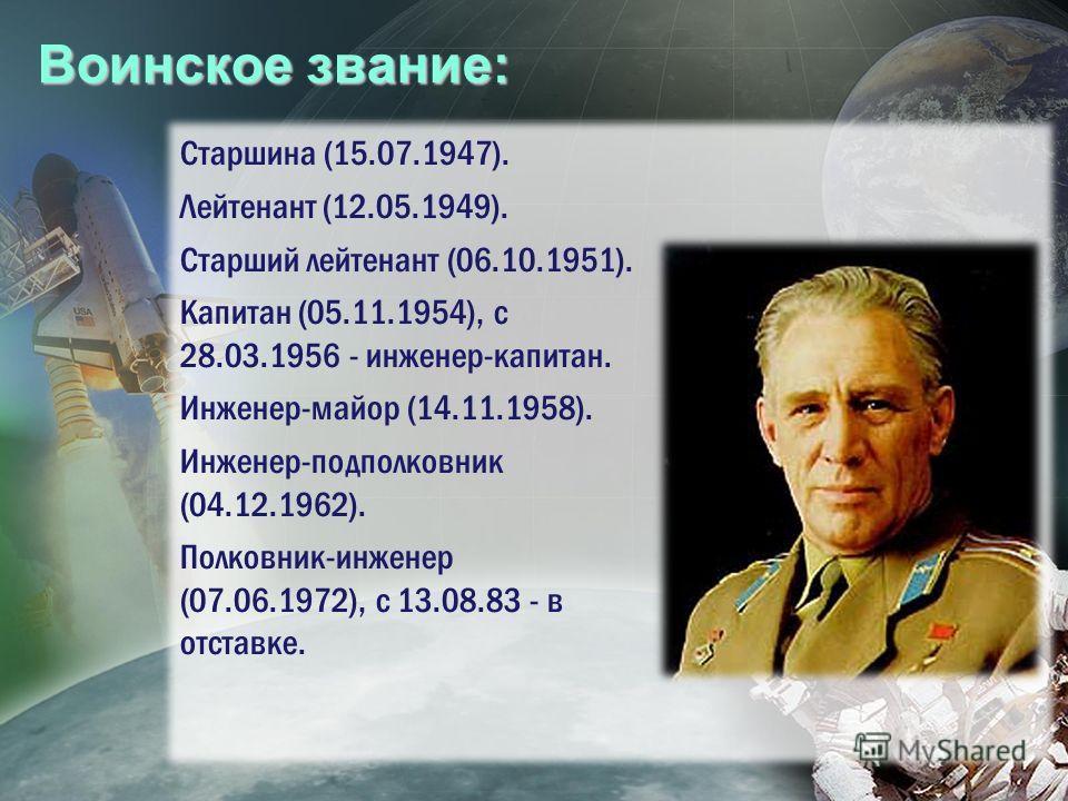 Воинское звание: Старшина (15.07.1947). Лейтенант (12.05.1949). Старший лейтенант (06.10.1951). Капитан (05.11.1954), с 28.03.1956 - инженер-капитан. Инженер-майор (14.11.1958). Инженер-подполковник (04.12.1962). Полковник-инженер (07.06.1972), с 13.