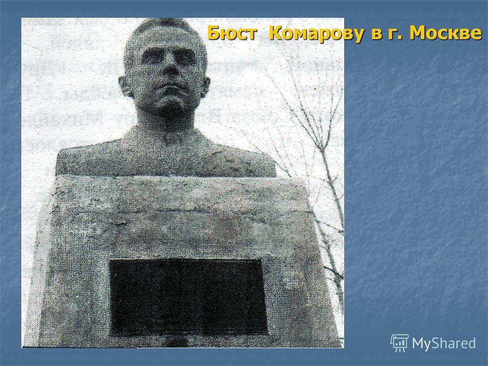 Бюст Комарову в г. Москве