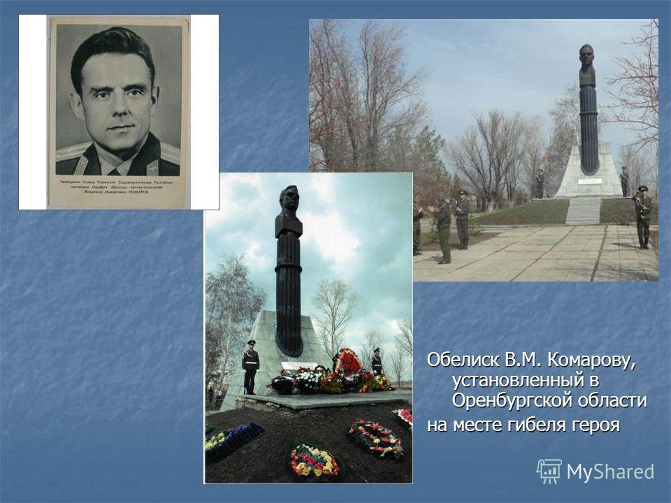 Обелиск В.М. Комарову, установленный в Оренбургской области на месте гибеля героя