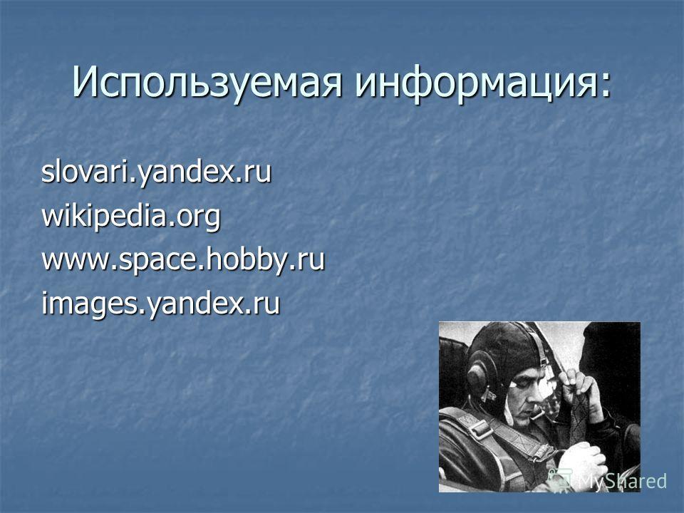 Используемая информация: slovari.yandex.ruwikipedia.orgwww.space.hobby.ruimages.yandex.ru