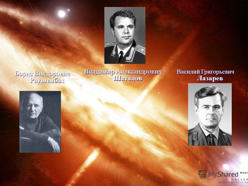 Борис Викторович Раушенбах Владимир Александрович Шаталов Василий Григорьевич Лазарев