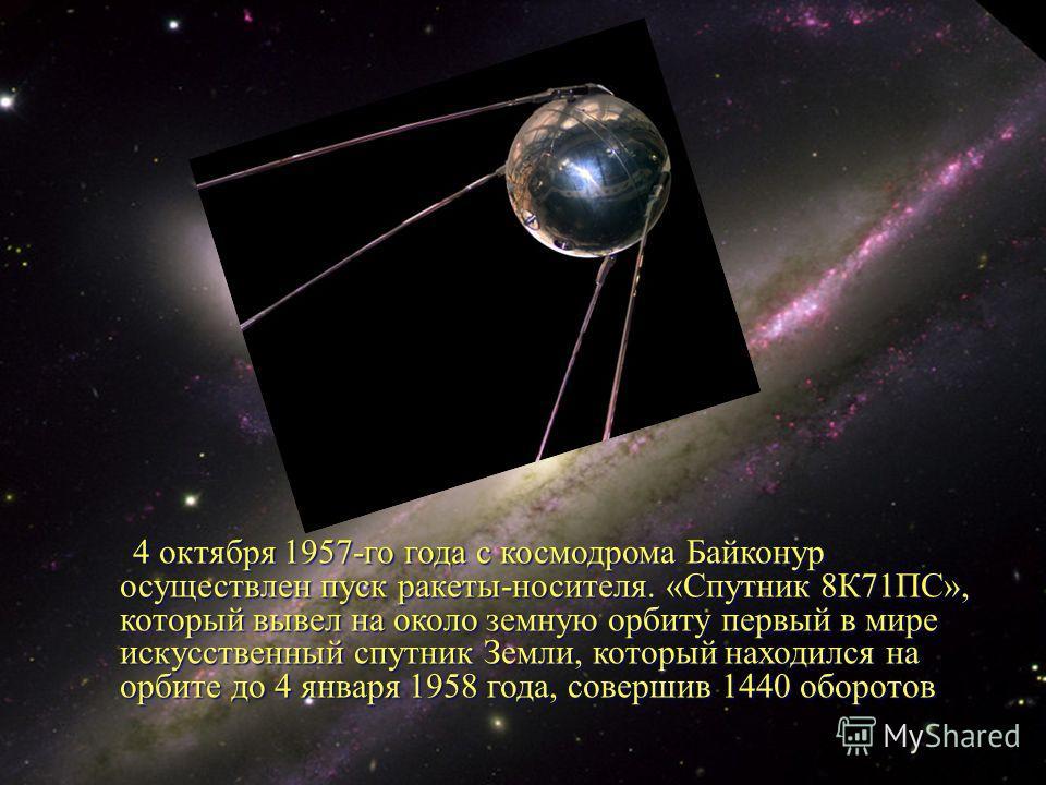 4 октября 1957-го года с космодрома Байконур осуществлен пуск ракеты-носителя. «Спутник 8К71ПС», который вывел на около земную орбиту первый в мире искусственный спутник Земли, который находился на орбите до 4 января 1958 года, совершив 1440 оборотов