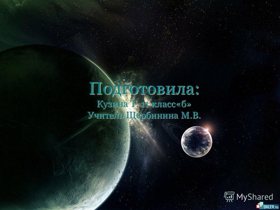 Подготовила: Кузина Т. 11 класс«б» Учитель Щербинина М.В.