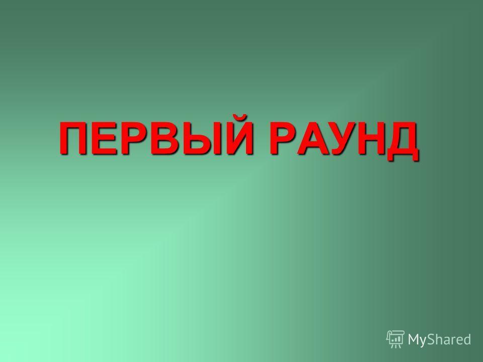 ПЕРВЫЙ РАУНД