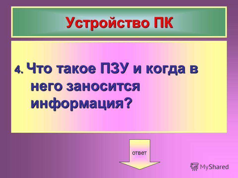 Устройство ПК 4. Что такое ПЗУ и когда в него заносится информация? ответ