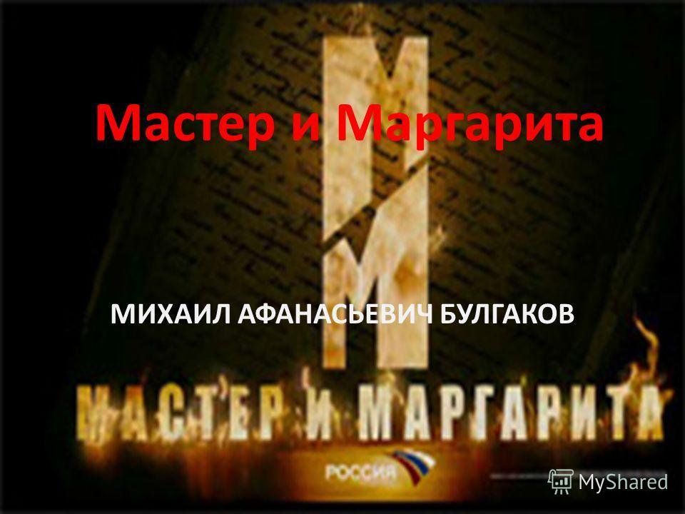 Мастер и Маргарита МИХАИЛ АФАНАСЬЕВИЧ БУЛГАКОВ