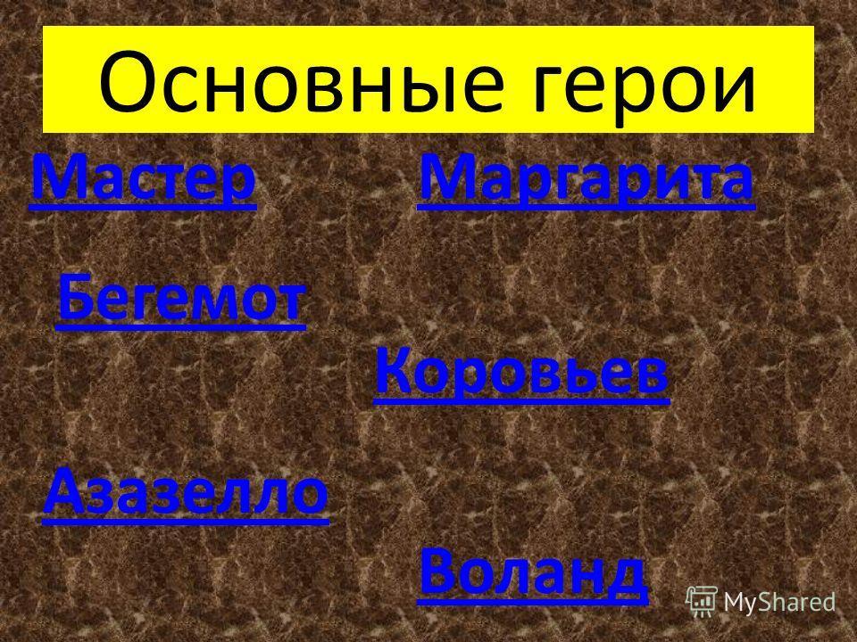 Основные герои Азазелло Бегемот Коровьев МаргаритаМастер Воланд