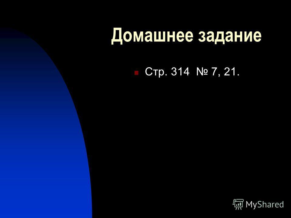Домашнее задание Стр. 314 7, 21.
