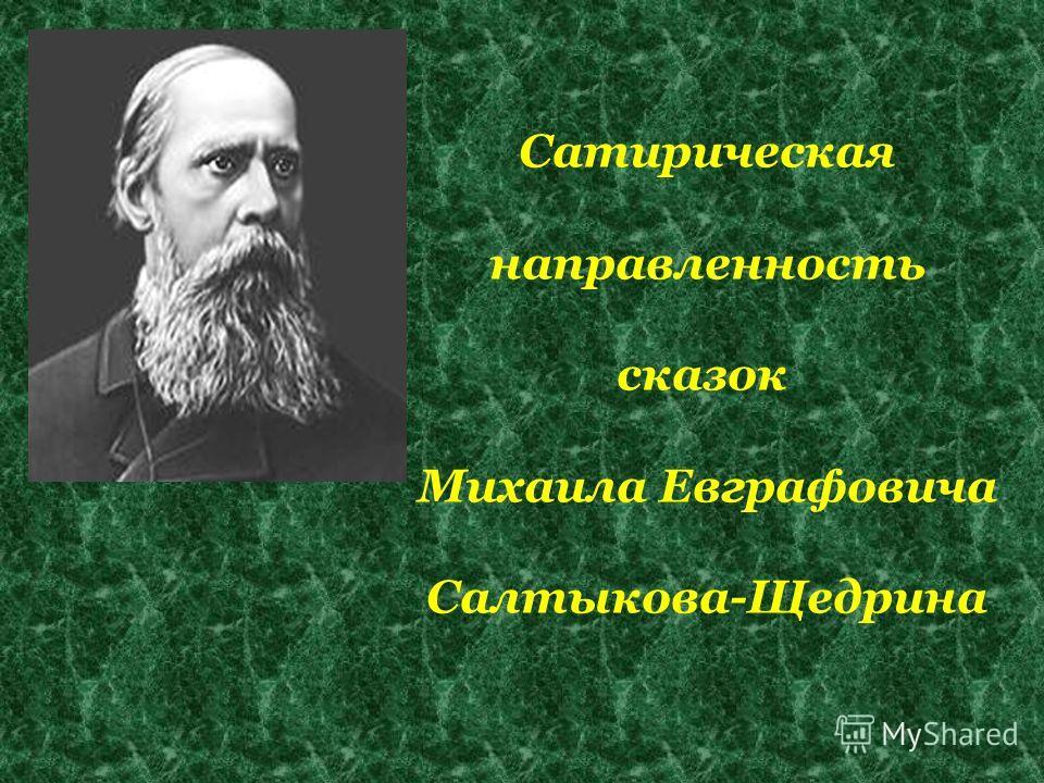 Сатирическая направленность сказок Михаила Евграфовича Салтыкова-Щедрина