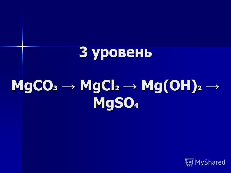 3 уровень MgCO 3 MgCl 2 Mg(OH) 2 MgSO 4