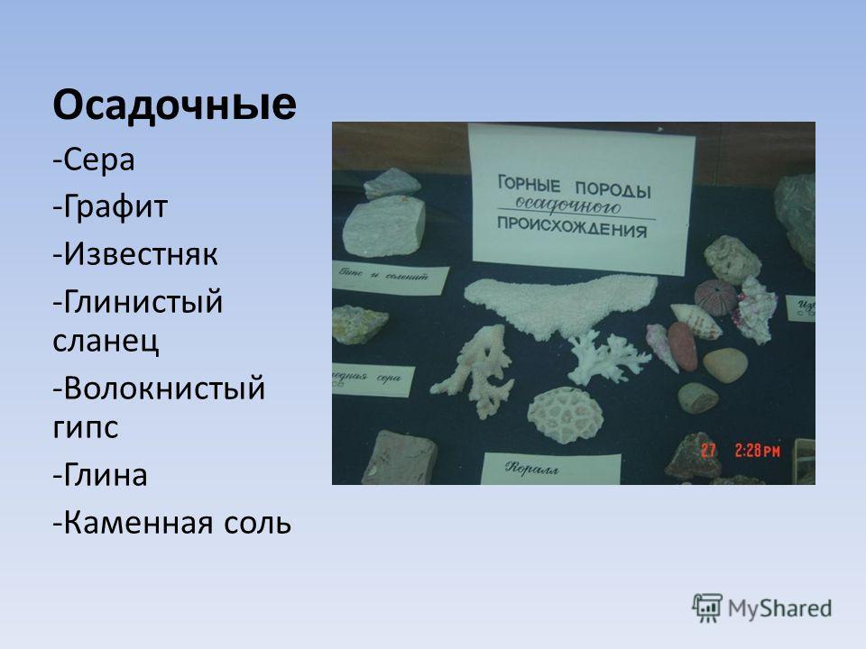 Осадочн ые -Сера -Графит -Известняк -Глинистый сланец -Волокнистый гипс -Глина -Каменная соль