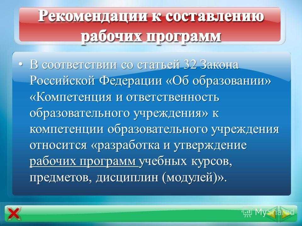 В соответствии со статьей 32 Закона Российской Федерации «Об образовании» «Компетенция и ответственность образовательного учреждения» к компетенции образовательного учреждения относится «разработка и утверждение рабочих программ учебных курсов, предм