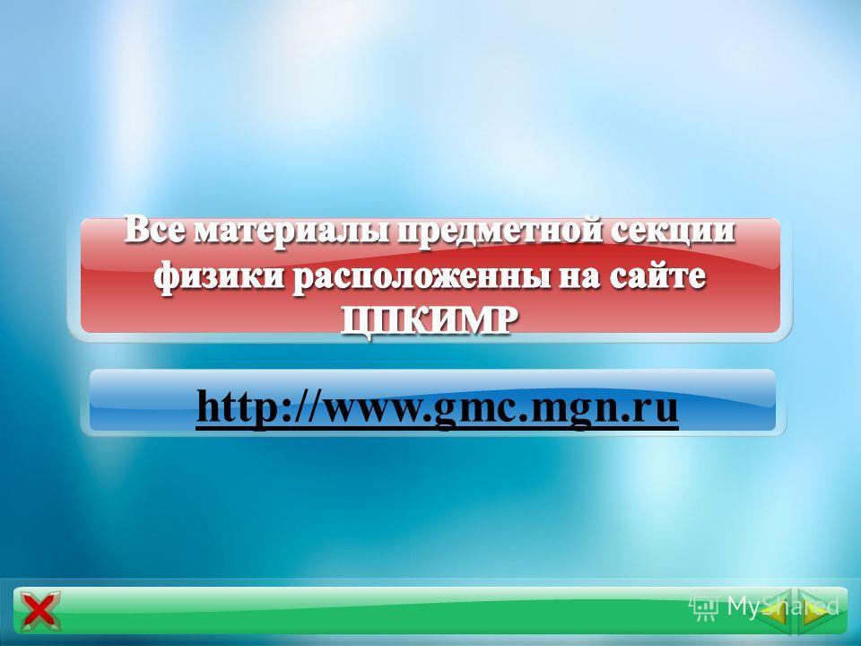 http://www.gmc.mgn.ru