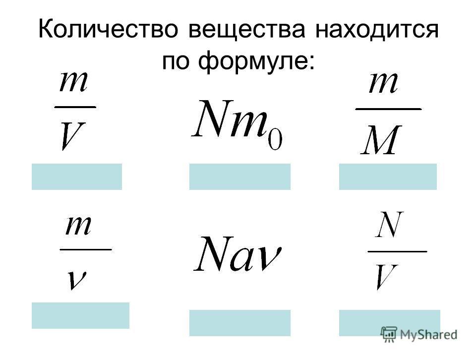 Количество вещества находится по формуле: