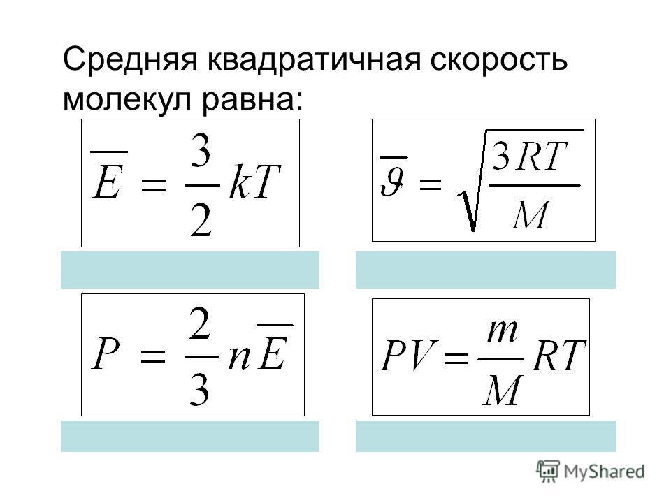 Средняя квадратичная скорость молекул равна: