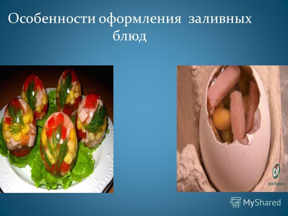 Особенности оформления заливных блюд