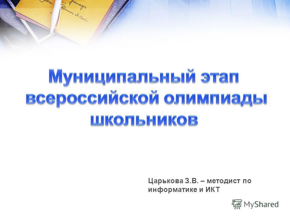 Царькова З.В. – методист по информатике и ИКТ