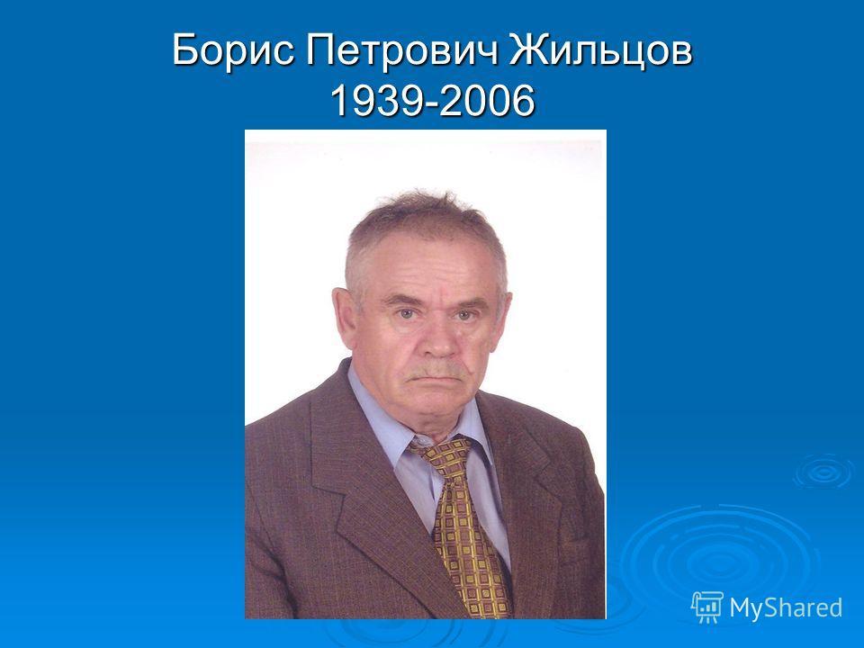 Борис Петрович Жильцов 1939-2006