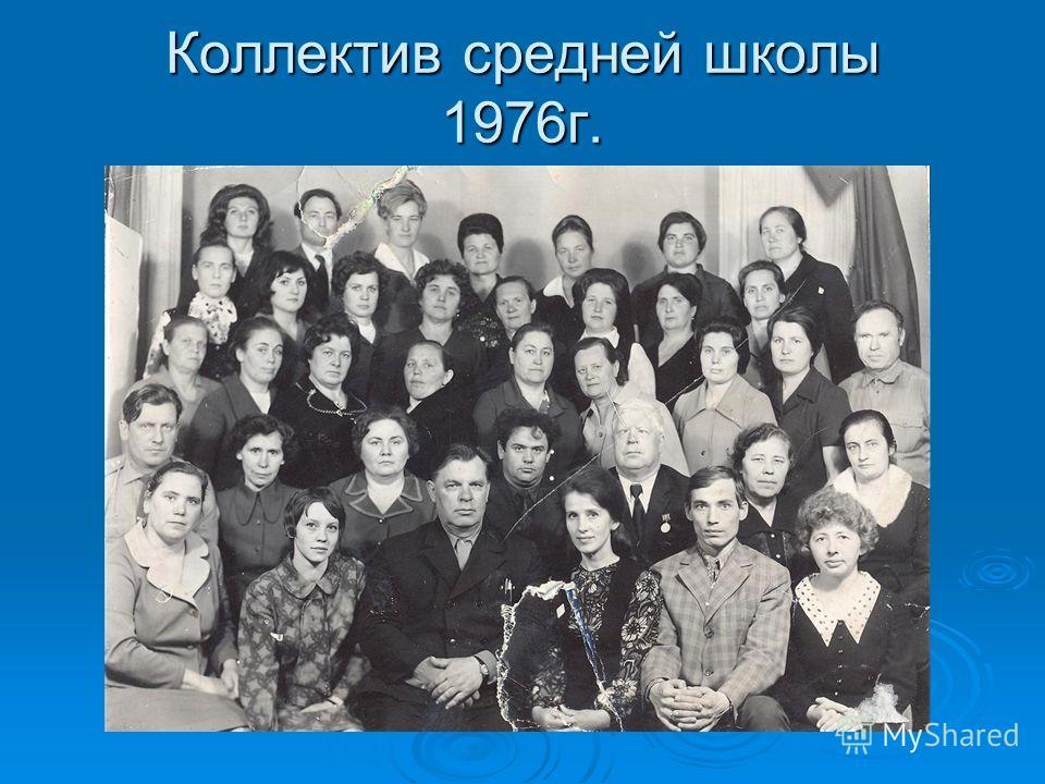 Коллектив средней школы 1976г.