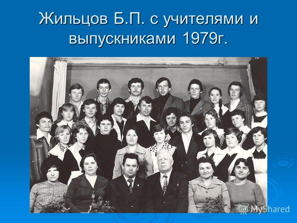 Жильцов Б.П. с учителями и выпускниками 1979г.