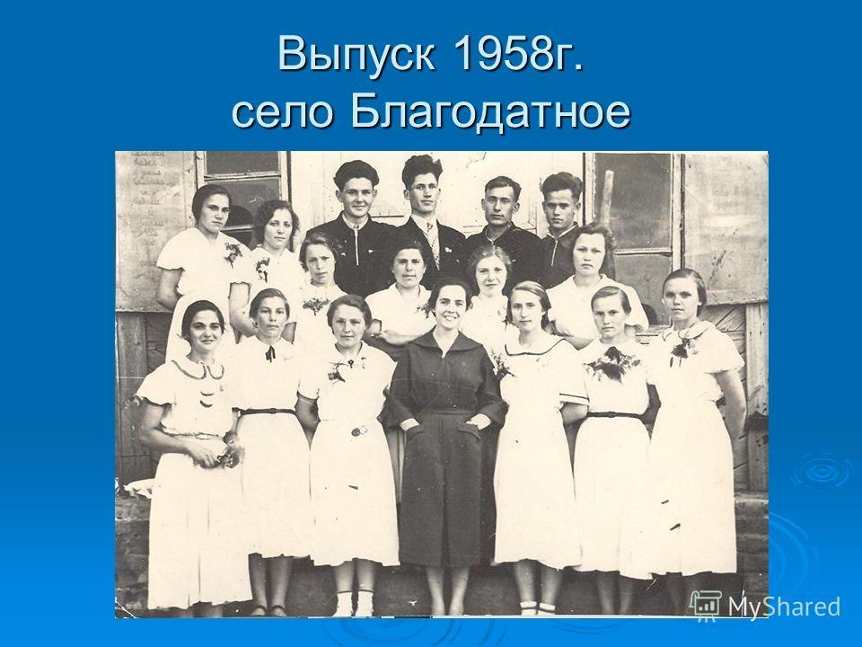 Выпуск 1958г. село Благодатное