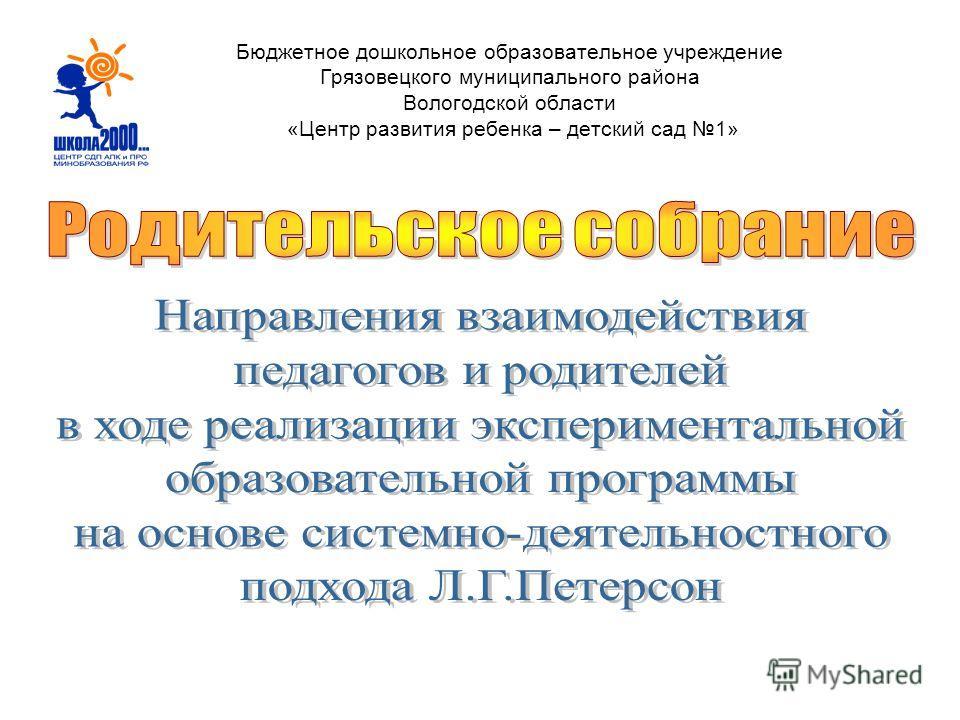 Бюджетное дошкольное образовательное учреждение Грязовецкого муниципального района Вологодской области «Центр развития ребенка – детский сад 1»
