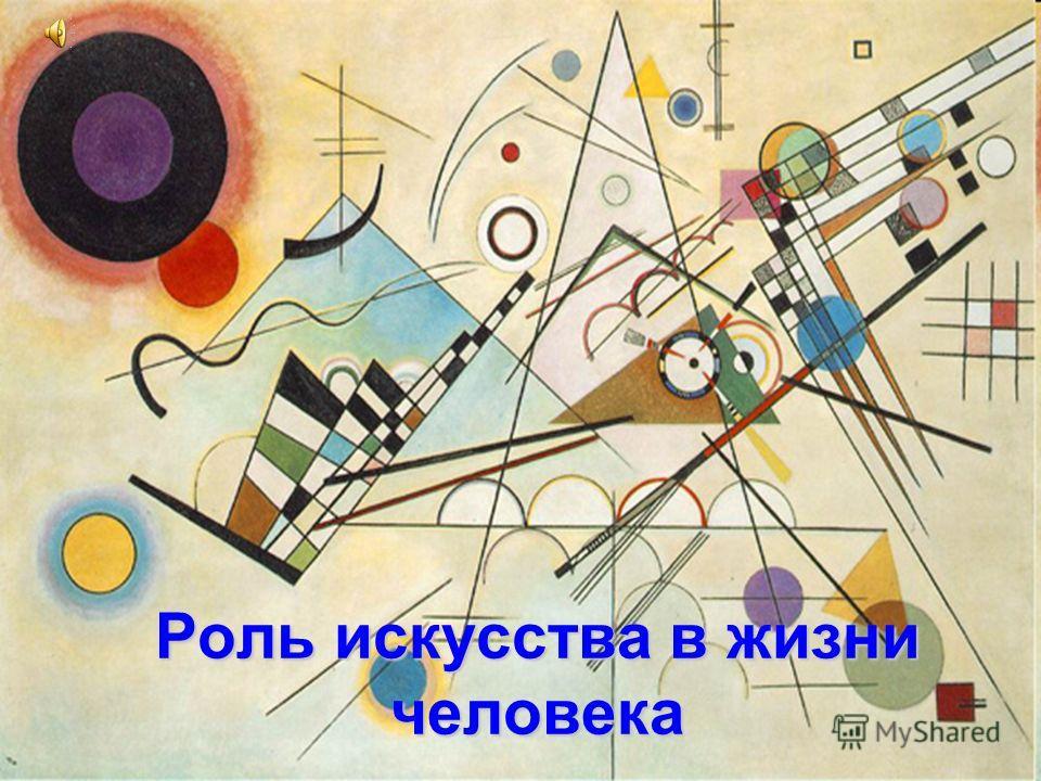 Роль искусства в жизни человека