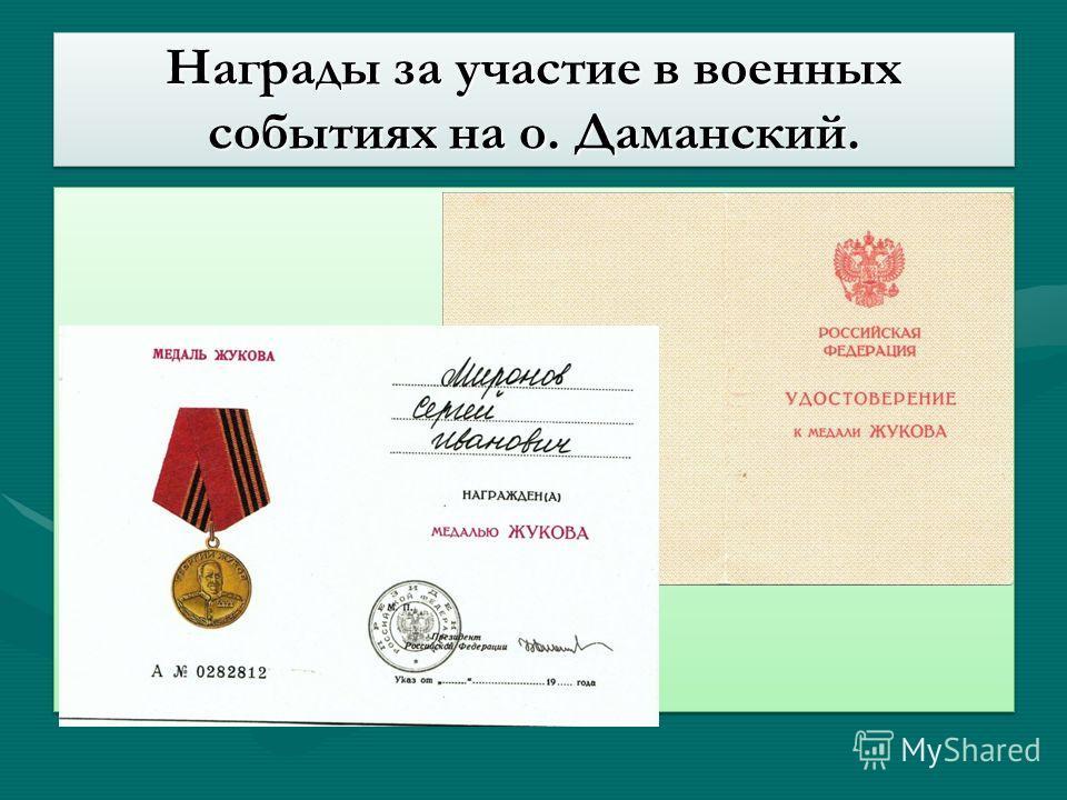 Награды за участие в военных событиях на о. Даманский.