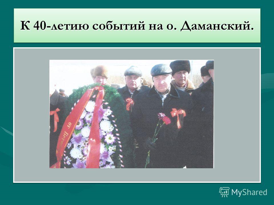 К 40-летию событий на о. Даманский.