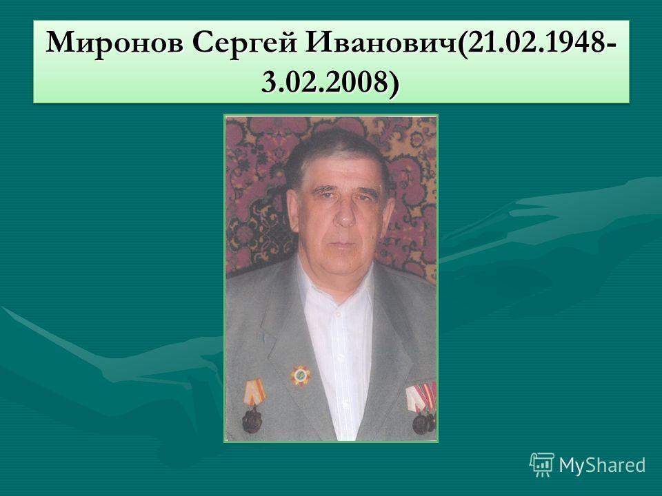 Миронов Сергей Иванович(21.02.1948- 3.02.2008)